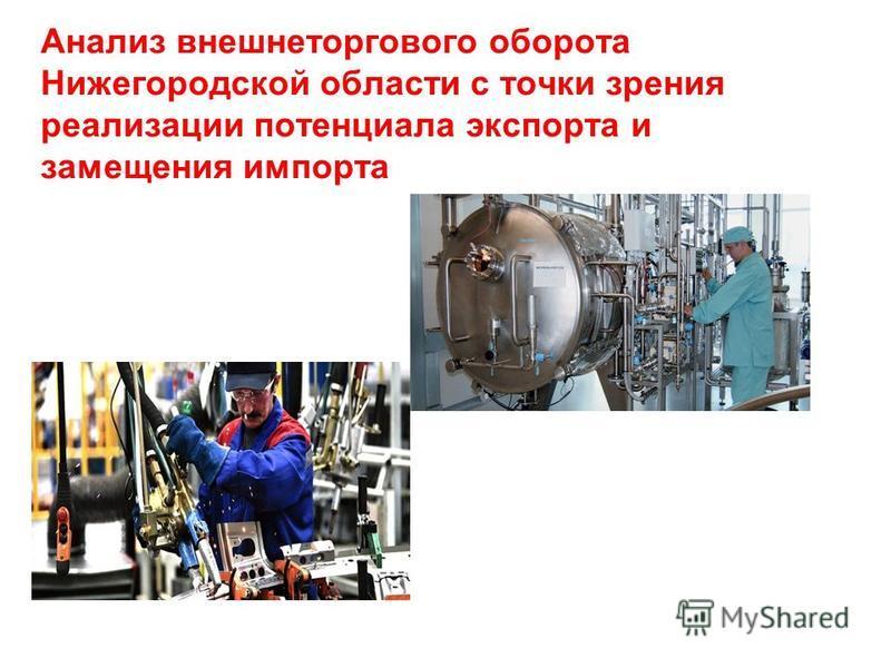 Анализ внешнеторгового оборота Нижегородской области с точки зрения реализации потенциала экспорта и замещения импорта