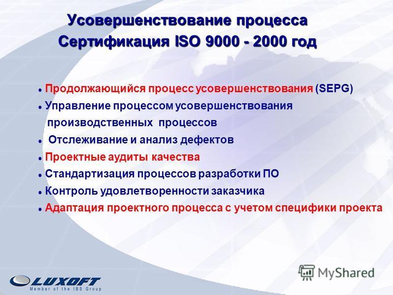 Усовершенствование процесса Сертификация ISO 9000 - 2000 год Усовершенствование процесса Сертификация ISO 9000 - 2000 год Продолжающийся процесс усовершенствования (SEPG) Управление процессом усовершенствования производственных процессов Отслеживание