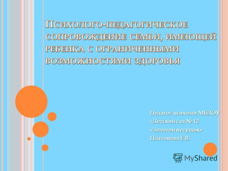 Педагог-психолог МБДОУ «Детский сад 12 «Золотой петушок» Платонова Е.В.