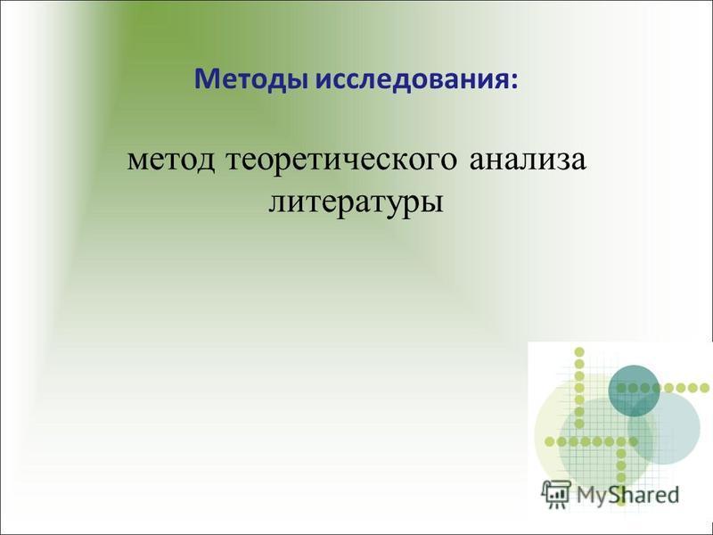 Методы исследования: метод теоретического анализа литературы