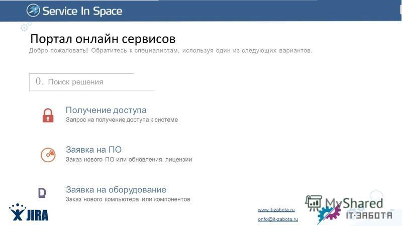 www.it-zabota.ru onfo@it-zabota.ru Портал онлайн сервисов Добро пожаловать! Обратитесь к специалистам, используя один из следующих вариантов. 0. Поиск решения Получение доступа Запрос на получение доступа к системе Заявка на ПО Заказ нового ПО или об