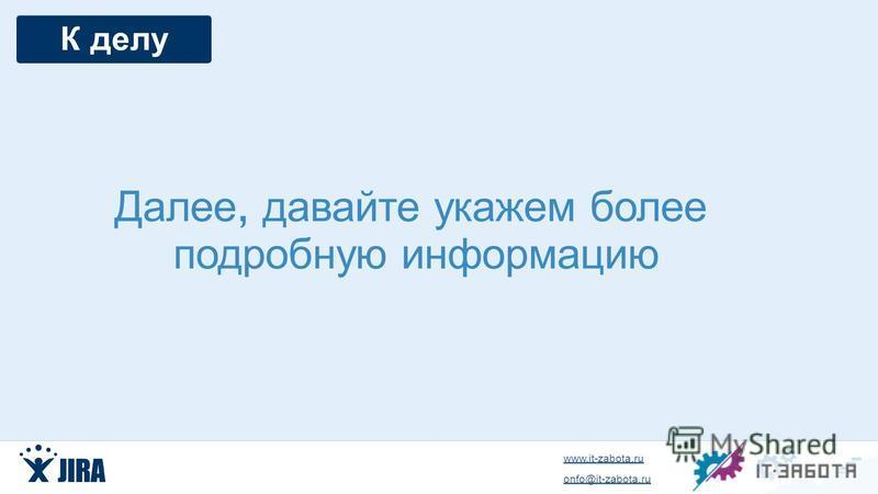 www.it-zabota.ru onfo@it-zabota.ru Далее, давайте укажем более подробную информацию К делу