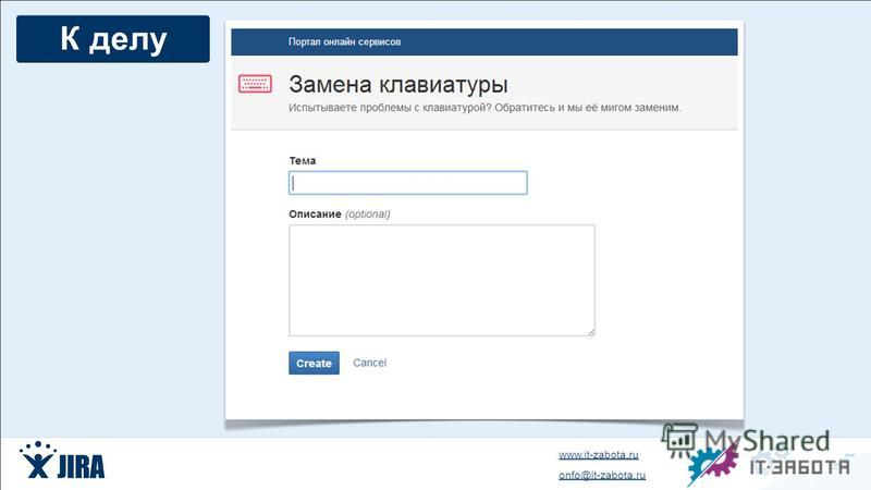 www.it-zabota.ru onfo@it-zabota.ru Big point К делу