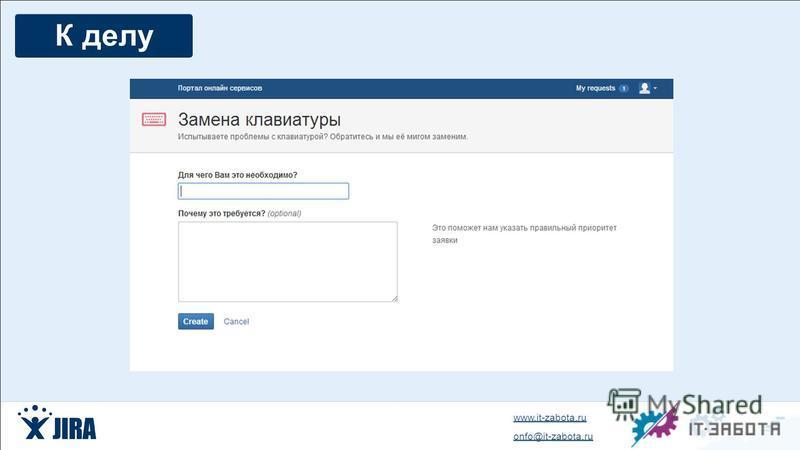 www.it-zabota.ru onfo@it-zabota.ru Big point К делу