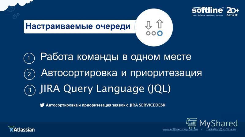 www.it-zabota.ru onfo@it-zabota.ru Работа команды в одном месте Автосортировка и приоритизация JIRA Query Language (JQL) Автосортировка и приоритизация заявок с JIRA SERVICEDESK 1 2 Настраиваемые очереди 3 www.softlinegroup.com/rumarketing@softline.r