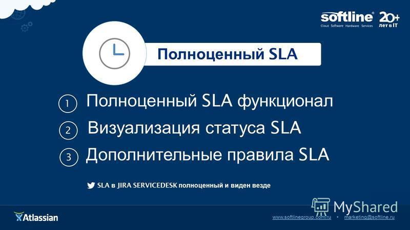 www.it-zabota.ru onfo@it-zabota.ru Полноценный SLA функционал Визуализация статуса SLA Дополнительные правила SLA SLA в JIRA SERVICEDESK полноценный и виден везде 1 2 3 Полноценный SLA www.softlinegroup.com/rumarketing@softline.ru