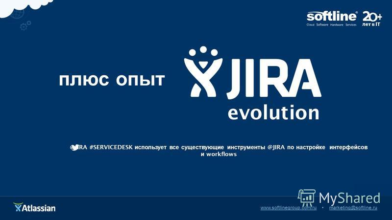 www.it-zabota.ru onfo@it-zabota.ru плюс опыт evolution @JIRA #SERVICEDESK использует все существующие инструменты @JIRA по настройке интерфейсов и workflows www.softlinegroup.com/rumarketing@softline.ru