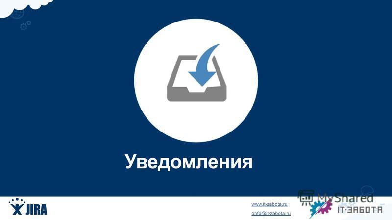 www.it-zabota.ru onfo@it-zabota.ru Уведомления