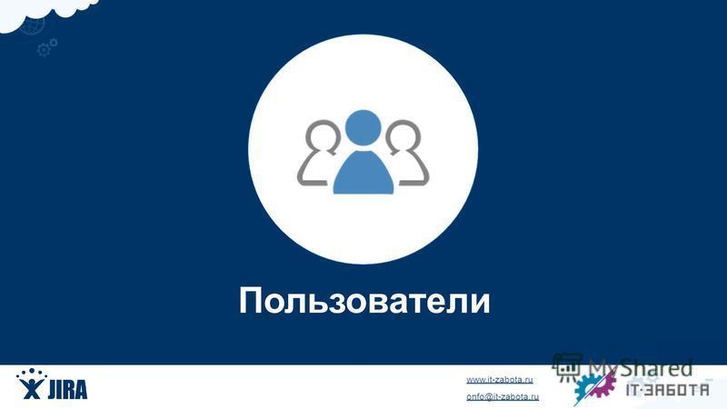 www.it-zabota.ru onfo@it-zabota.ru Пользователи