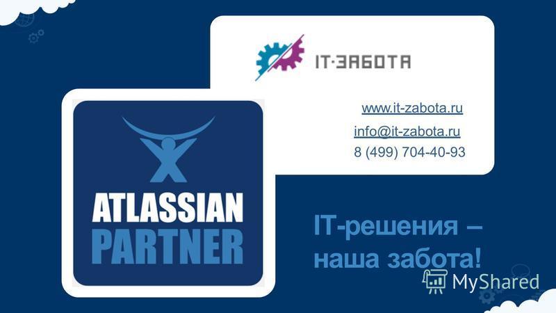 IT-решения – наша забота! www.it-zabota.ru info@it-zabota.ru 8 (499) 704-40-93