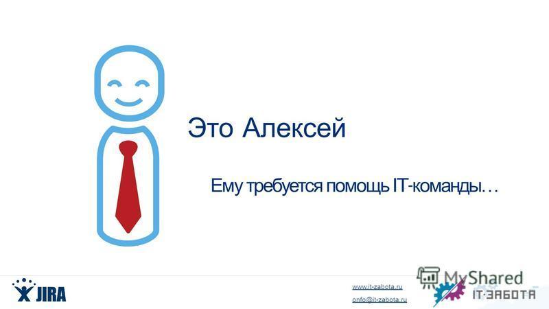 www.it-zabota.ru onfo@it-zabota.ru Это Алексей Ему требуется помощь IT- команды …