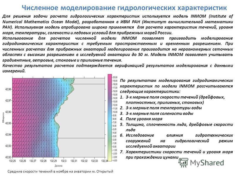 Численное моделирование гидрологических характеристик Для решения задачи расчета гидрологических характеристик используется модель INMOM (Institute of Numerical Mathematics Ocean Model), разработанная в ИВМ РАН (Институт вычислительной математики РАН