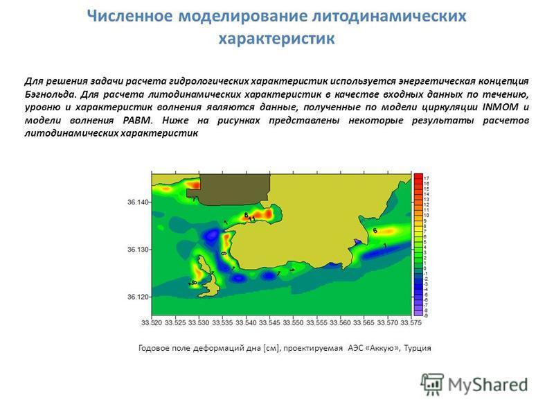 Для решения задачи расчета гидрологических характеристик используется энергетическая концепция Бэгнольда. Для расчета литодинамических характеристик в качестве входных данных по течению, уровню и характеристик волнения являются данные, полученные по