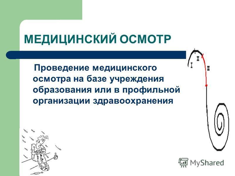 МЕДИЦИНСКИЙ ОСМОТР Проведение медицинского осмотра на базе учреждения образования или в профильной организации здравоохранения