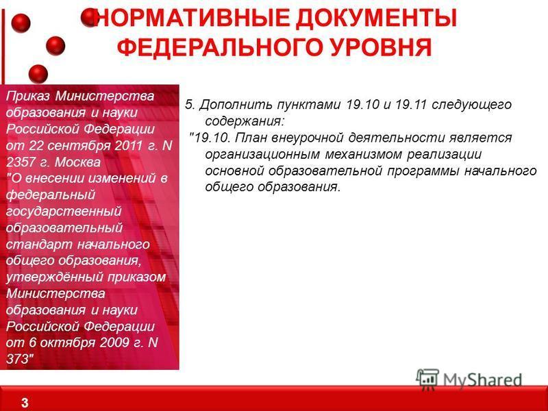 5. Дополнить пунктами 19.10 и 19.11 следующего содержания: