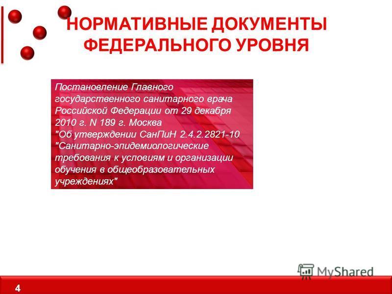 Постановление Главного государственного санитарного врача Российской Федерации от 29 декабря 2010 г. N 189 г. Москва