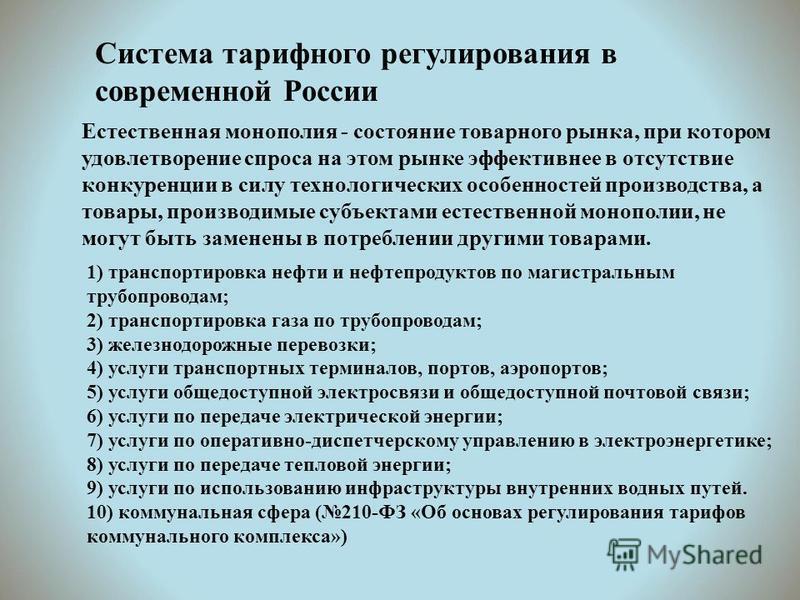 Система тарифного регулирования в современной России Естественная монополия - состояние товарного рынка, при котором удовлетворение спроса на этом рынке эффективнее в отсутствие конкуренции в силу технологических особенностей производства, а товары,