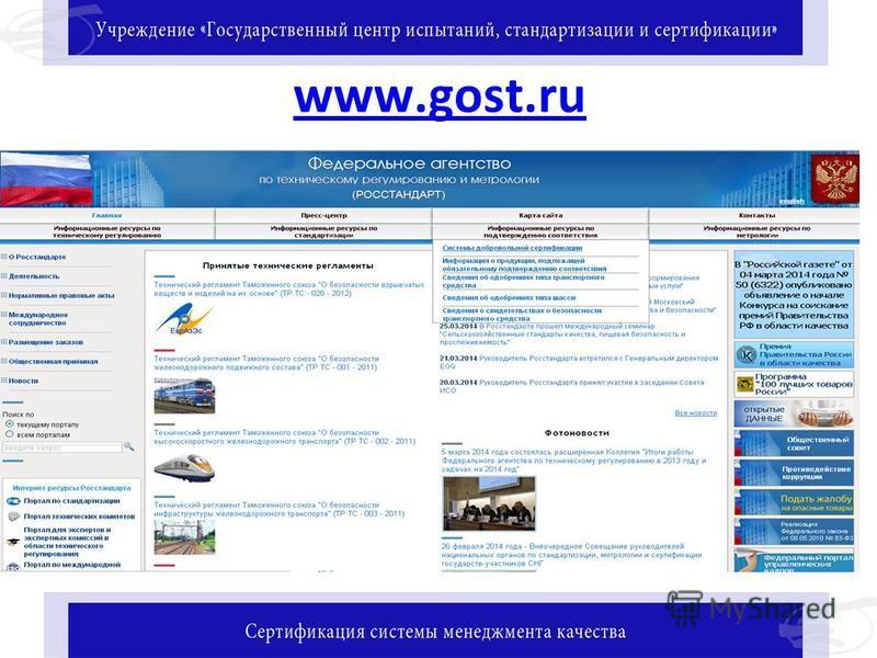 www.gost.ru