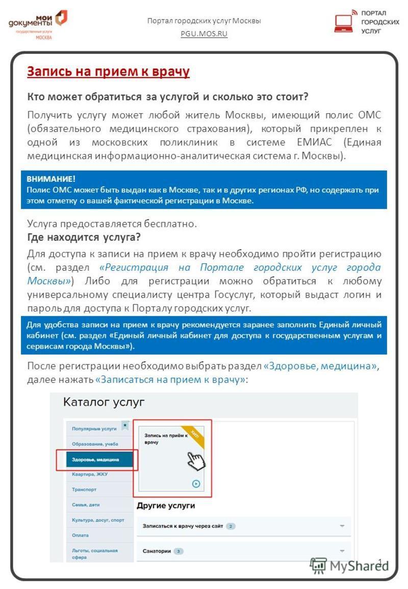 Запись на прием к врачу Кто может обратиться за услугой и сколько это стоит? Получить услугу может любой житель Москвы, имеющий полис ОМС (обязательного медицинского страхования), который прикреплен к одной из московских поликлиник в системе ЕМИАС (Е