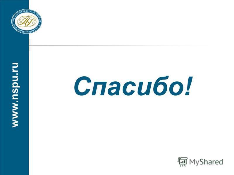 www.nspu.ru Спасибо!