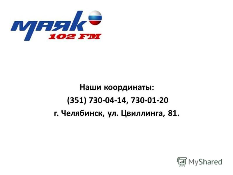 Наши координаты: (351) 730-04-14, 730-01-20 г. Челябинск, ул. Цвиллинга, 81.