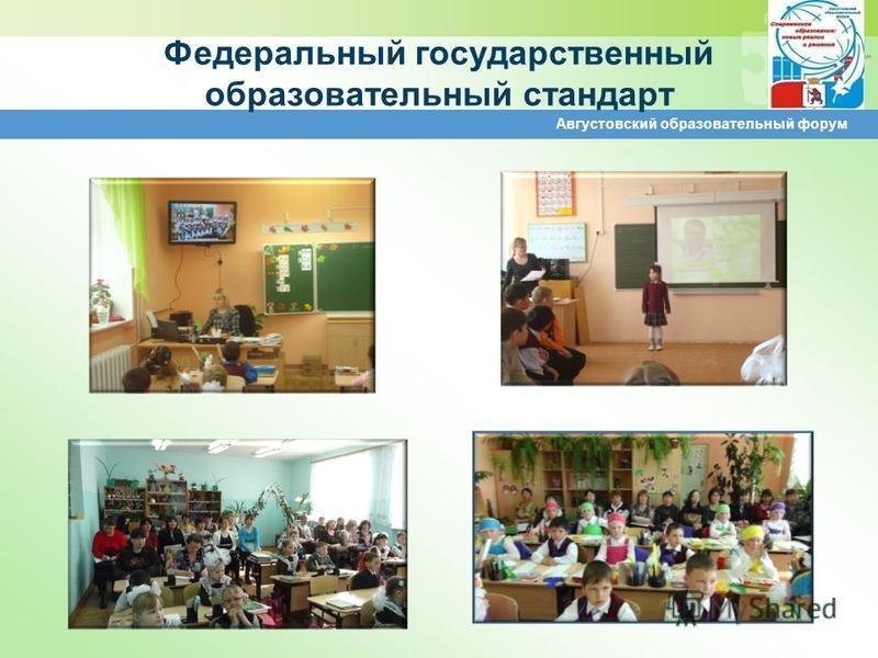 Федеральный государственный образовательный стандарт Августовский образовательный форум