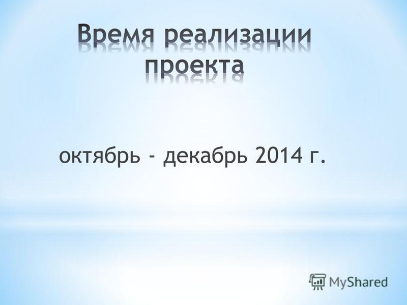 октябрь - декабрь 2014 г.