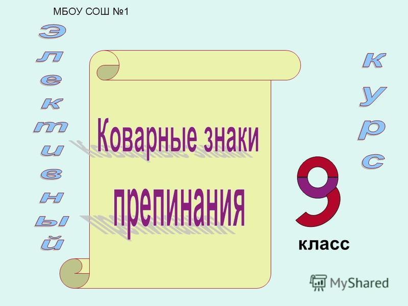 класс МБОУ СОШ 1