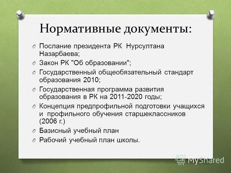 Нормативные документы: O Послание президента РК Нурсултана Назарбаева ; O Закон РК