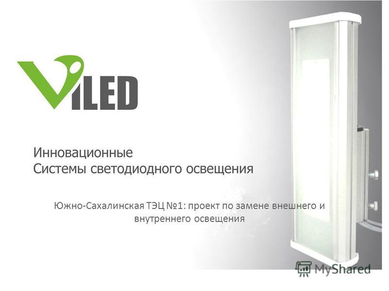 Южно-Сахалинская ТЭЦ 1: проект по замене внешнего и внутреннего освещения