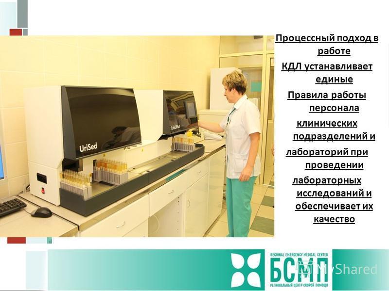 Процессный подход в работе КДЛ устанавливает единые Правила работы персонала клинических подразделений и лабораторий при проведении лабораторных исследований и обеспечивает их качество