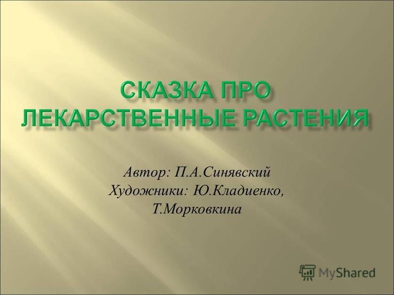 Автор: П.А.Синявский Художники: Ю.Кладиенко, Т.Морковкина