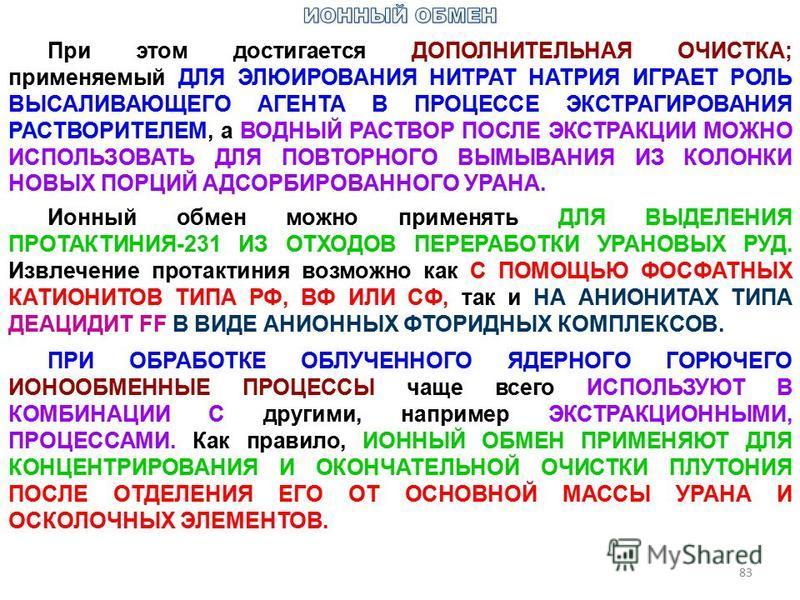 83 При этом достигается ДОПОЛНИТЕЛЬНАЯ ОЧИСТКА; применяемый ДЛЯ ЭЛЮИРОВАНИЯ НИТРАТ НАТРИЯ ИГРАЕТ РОЛЬ ВЫСАЛИВАЮЩЕГО АГЕНТА В ПРОЦЕССЕ ЭКСТРАГИРОВАНИЯ РАСТВОРИТЕЛЕМ, а ВОДНЫЙ РАСТВОР ПОСЛЕ ЭКСТРАКЦИИ МОЖНО ИСПОЛЬЗОВАТЬ ДЛЯ ПОВТОРНОГО ВЫМЫВАНИЯ ИЗ КОЛО