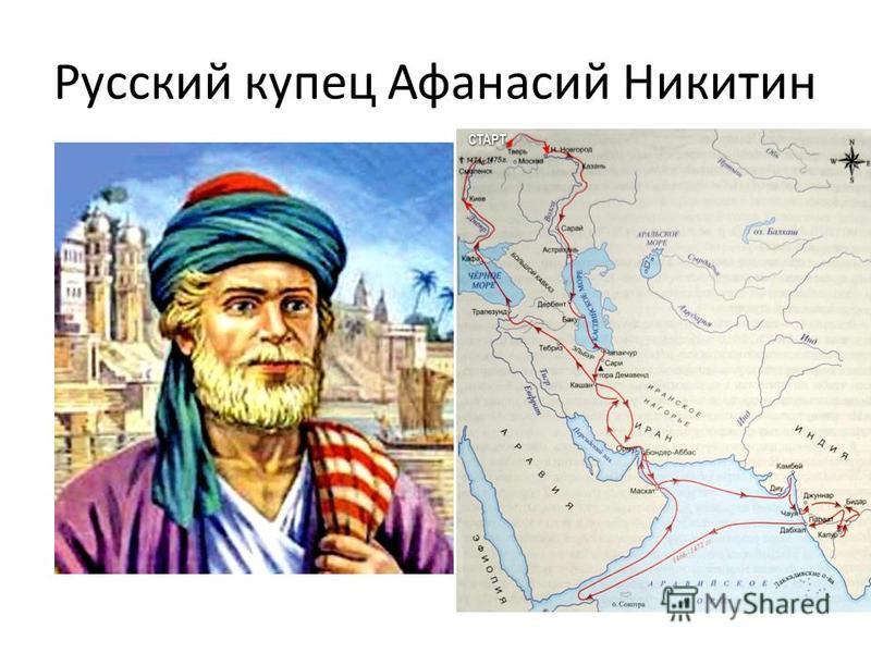 Русский купец Афанасий Никитин