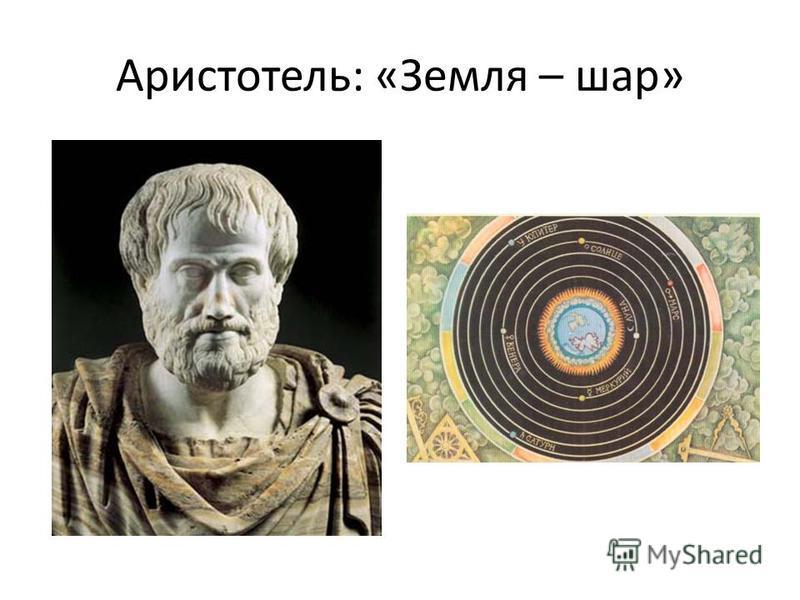 Аристотель: «Земля – шар»