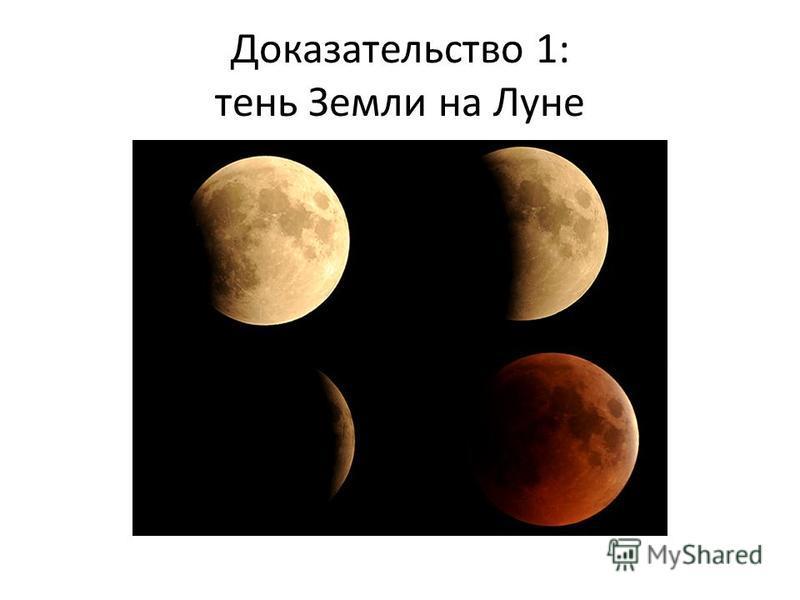 Доказательство 1: тень Земли на Луне