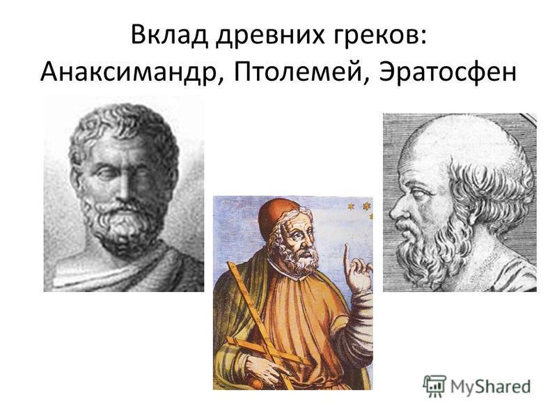 Вклад древних греков: Анаксимандр, Птолемей, Эратосфен