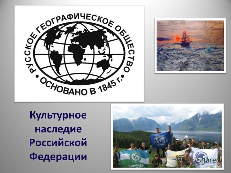 Культурное наследие Российской Федерации