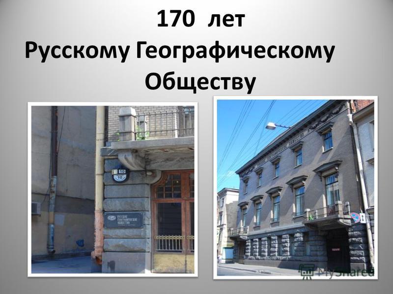 170 лет Русскому Географическому Обществу