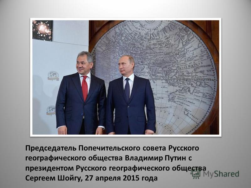 Председатель Попечительского совета Русского географического общества Владимир Путин с президентом Русского географического общества Сергеем Шойгу, 27 апреля 2015 года