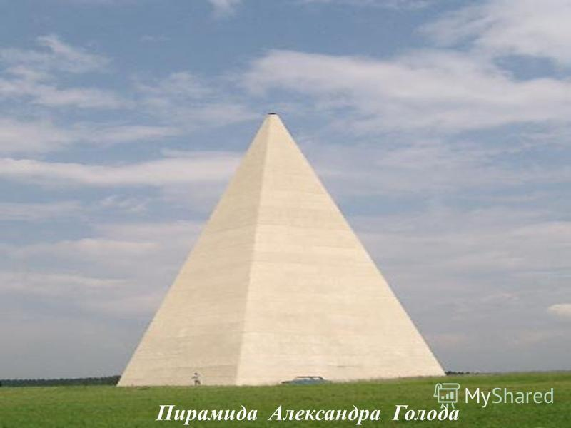 Пирамида Александра Голода
