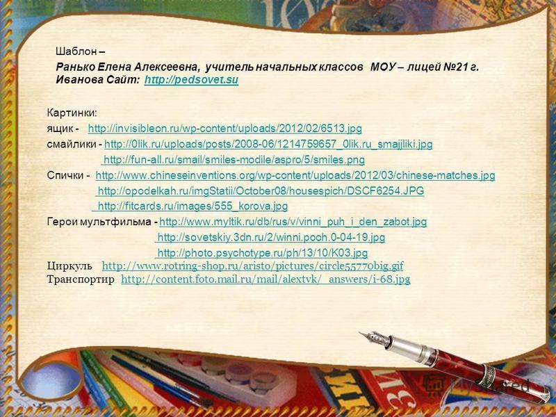 Шаблон – Ранько Елена Алексеевна, учитель начальных классов МОУ – лицей 21 г. Иванова Сайт: http://pedsovet.suhttp://pedsovet.su Картинки: ящик - http://invisibleon.ru/wp-content/uploads/2012/02/6513.jpghttp://invisibleon.ru/wp-content/uploads/2012/0