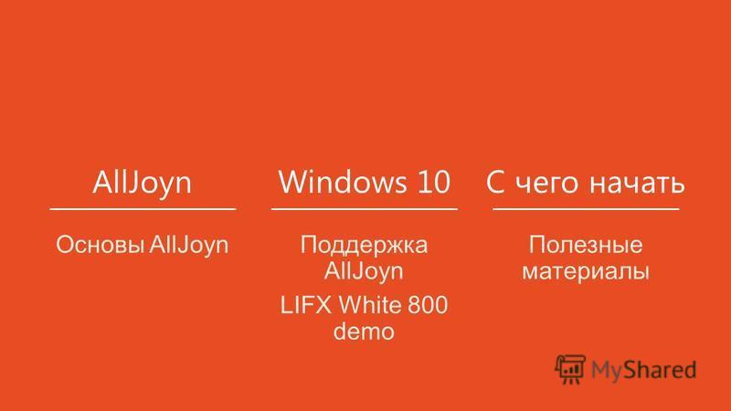 AllJoyn Windows 10 С чего начать Поддержка AllJoyn LIFX White 800 demo Полезные материалы Основы AllJoyn
