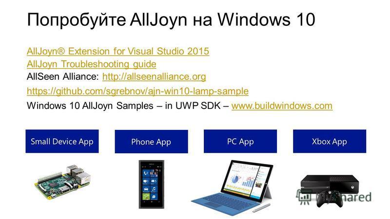 AllJoyn® Extension for Visual Studio 2015 AllJoyn Troubleshooting guide AllSeen Alliance: http://allseenalliance.orghttp://allseenalliance.org https://github.com/sgrebnov/ajn-win10-lamp-sample Windows 10 AllJoyn Samples – in UWP SDK – www.buildwindow