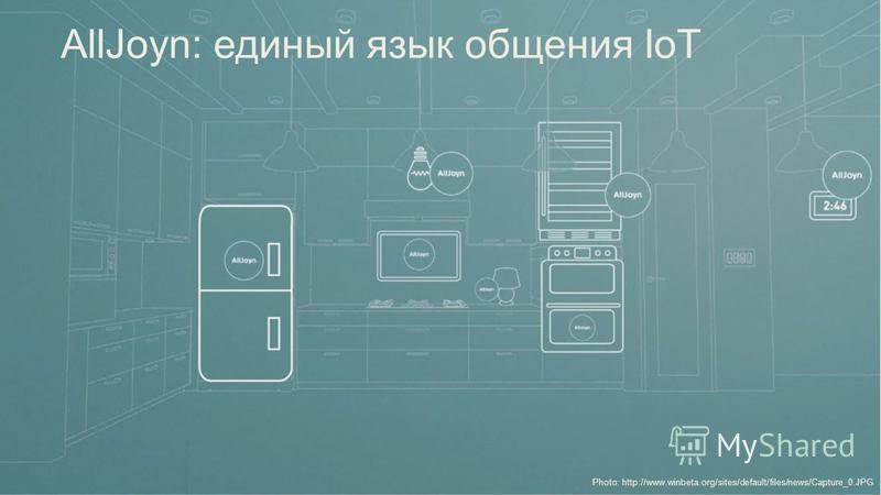 AllJoyn: единый язык общения IoT Photo: http://www.winbeta.org/sites/default/files/news/Capture_0.JPG