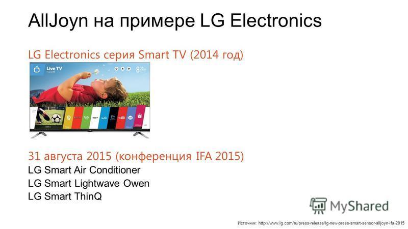 AllJoyn на примере LG Electronics LG Electronics серия Smart TV (2014 год) 31 августа 2015 (конференция IFA 2015) LG Smart Air Conditioner LG Smart Lightwave Owen LG Smart ThinQ Источник: http://www.lg.com/ru/press-release/lg-new-press-smart-sensor-a