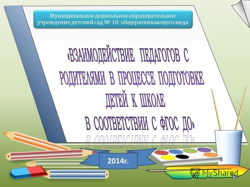 2014 г. Муниципальное дошкольное образовательное учреждение детский сад 10 общеразвивающего вида