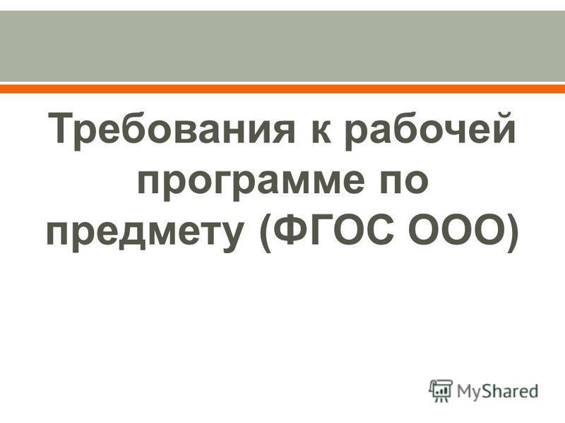Требования к рабочей программе по предмету ( ФГОС ООО )