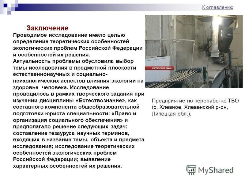 Заключение К оглавлению Проводимое исследование имело целью определение теоретических особенностей экологических проблем Российской Федерации и особенностей их решения. Актуальность проблемы обусловила выбор темы исследования в предметной плоскости е
