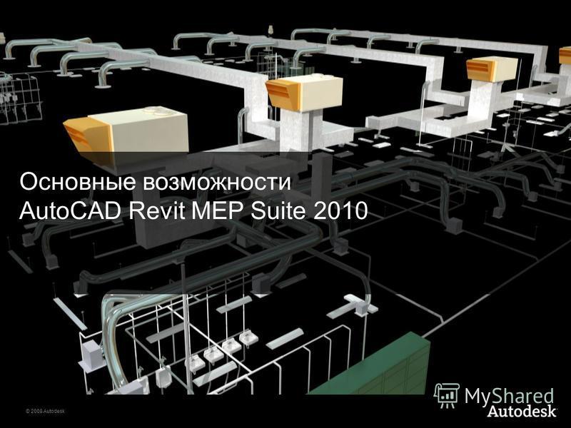© 2008 Autodesk Основные возможности AutoCAD Revit MEP Suite 2010